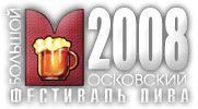 Московский фестиваль пива 2008