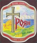 пиво Троян