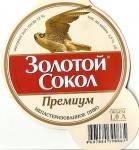 Золотой сокол