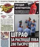 Пивная газета
