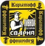 Корытофф
