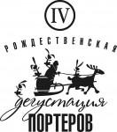 IV-я Рождественская дегустация портеров