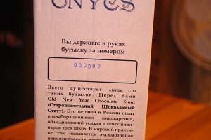 Индивидуальный номер на каждой бутылке ONYCS