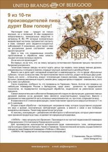 Рекламная листовка о том, что все вокруг пи..ры.