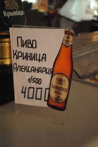 Знал бы Принц Баварский, как его пиво на белорусском языке называется.