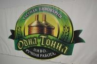 """Пивоварня """"1 тонна"""""""
