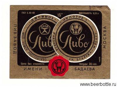 Этикетка от советского Двойного Золотого