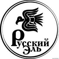 Пиво Русский эль