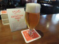 Пиво Pilsner 1516