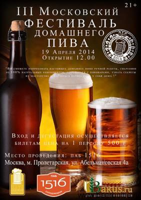 III Московский Фестиваль Домашнего Пива