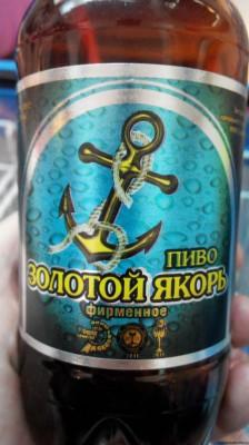Пиво Золотой Якорь