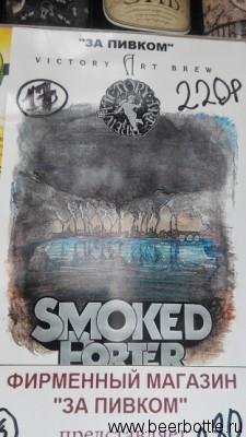 Пиво Smoked Porter