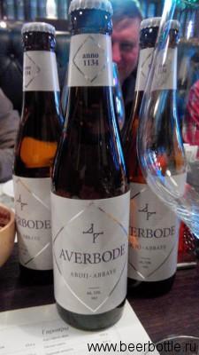Пиво Averbode