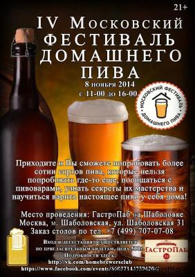 4-й Фестиваль Домашнего Пива
