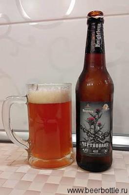Пиво Чертополох