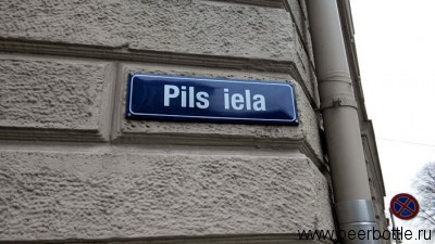 Улица пилса?