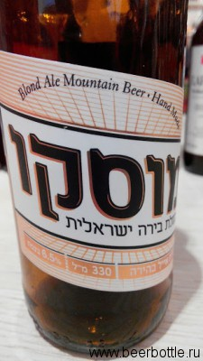 Пиво Mosko Blond Ale Mountain Beer Hand Made