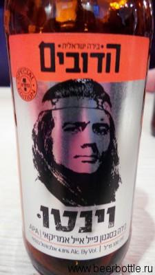 Пиво HaDubim Winnetou