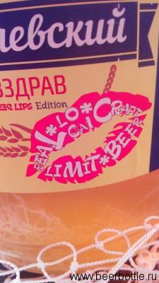 Пиво Жигулёвский Пивздрав