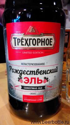 Пиво Трёхгорное Рождественский Эль