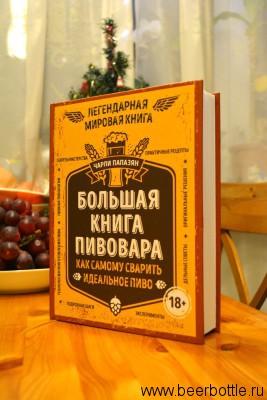 Ч.Папазян Большая книга пивовара
