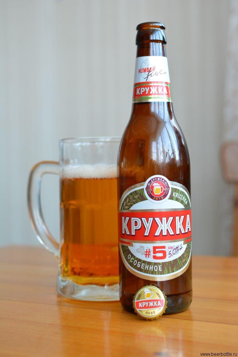 Пиво кружка номер 1