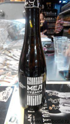 Пиво Мел Судьбы