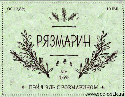 Пиво рЯзмарин