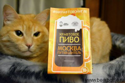 Путеводитель по крафтовому пиву. Москва.
