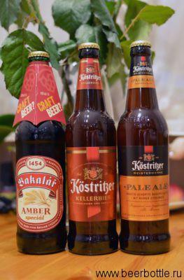 Пиво Kostritzer