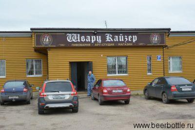 Пивоварня Шварц Кайзер