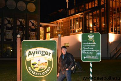 Пивоварня Ayinger