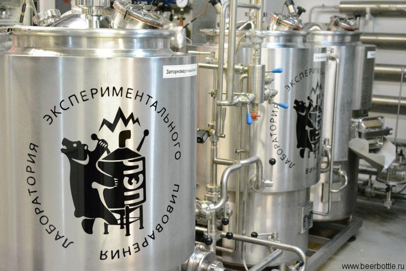Лаборатория Экспериментального Пива