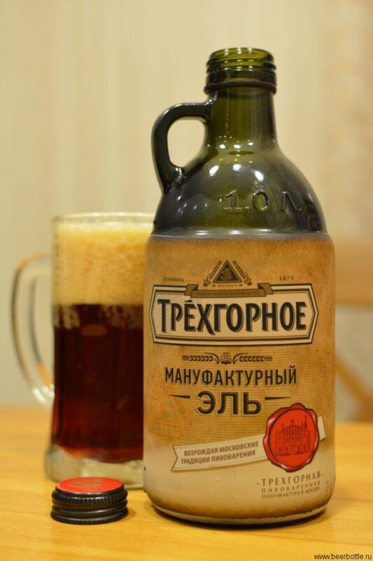 Пиво Трёхгорное мануфактурный эль