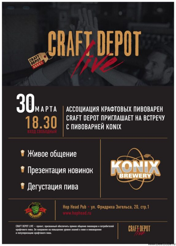 Craft Depot Live