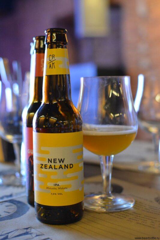 Пиво New Zealand