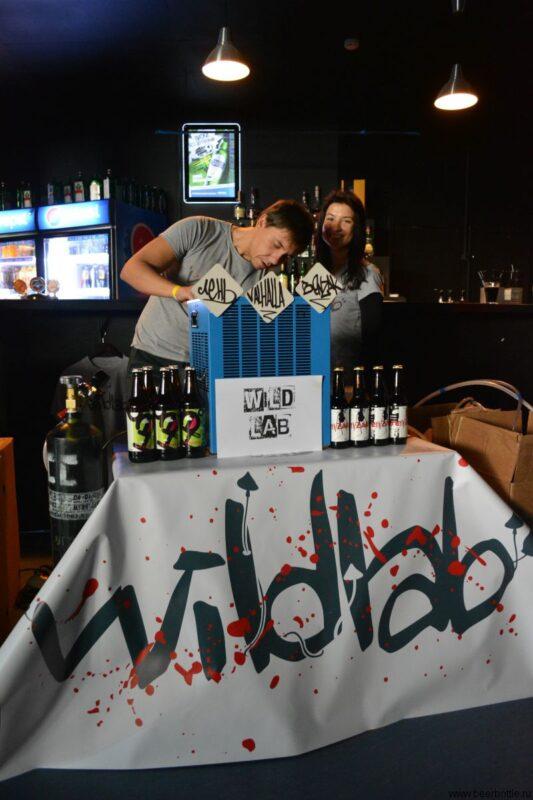 Пивоварня Wild Lab