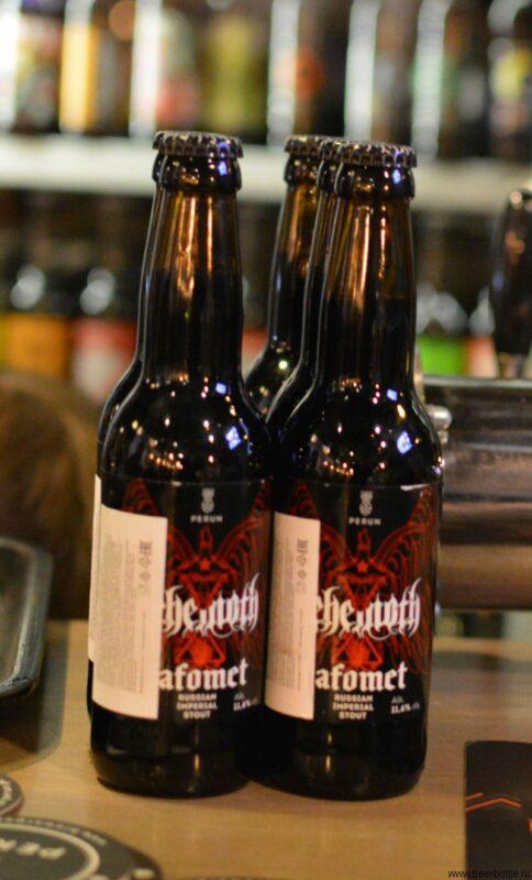 Пиво Behemoth Bafomet