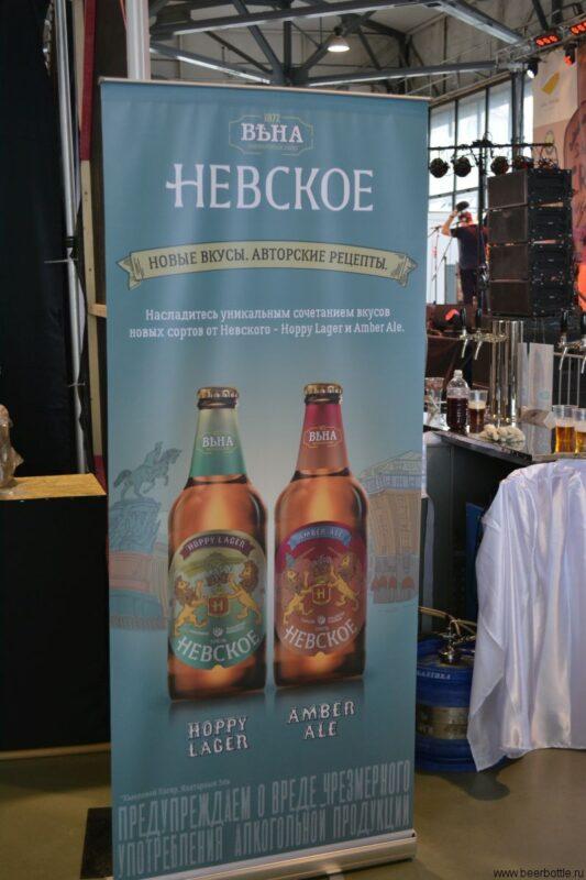 Craft Weekend пиво Невское