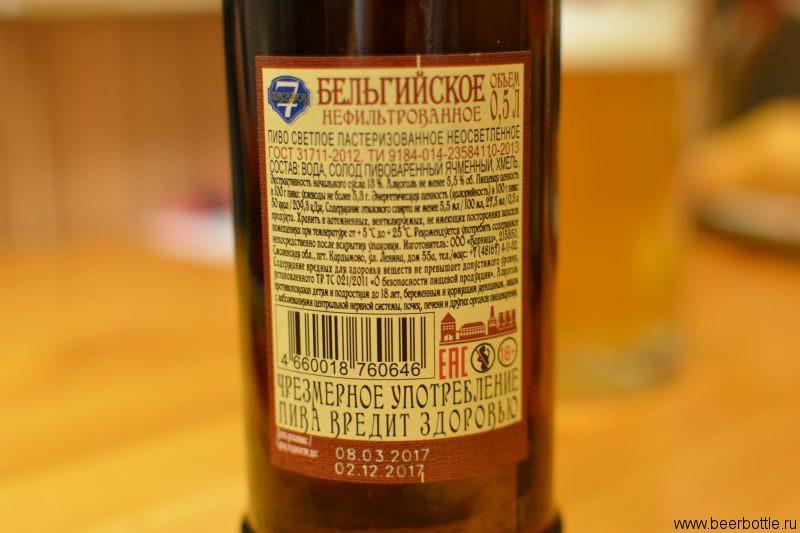 7 Пивоваров. Бельгийское.