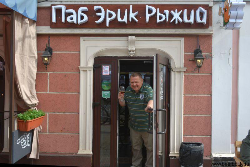 Паб Эрик Рыжий в Нижнем Новгороде