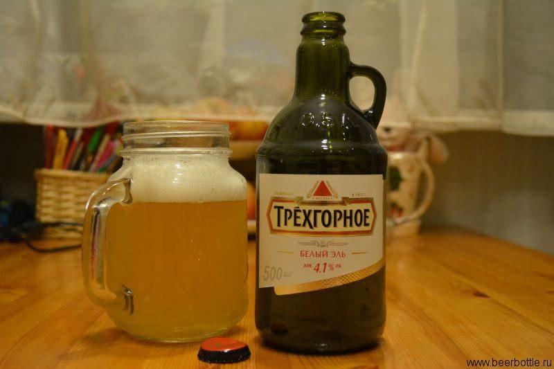Пиво Трёхгорное Белый Эль