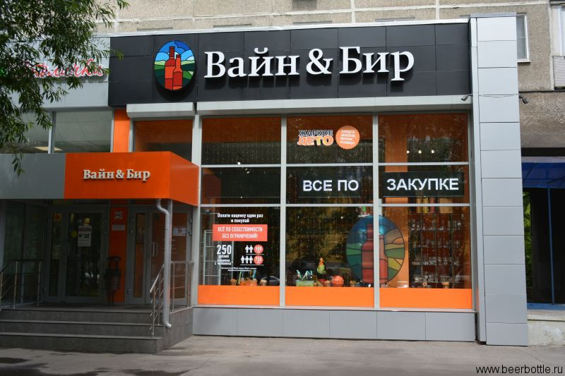 Новый формат магазинов Вайн & Бир