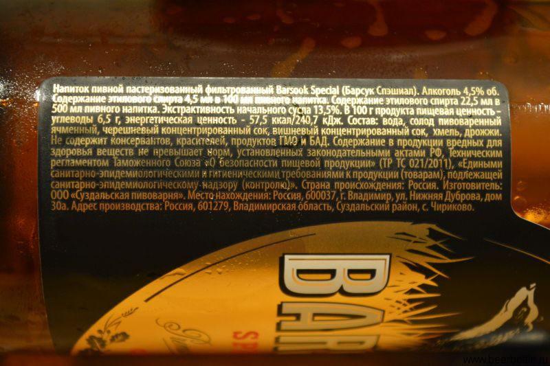 Пиво Barsook Special