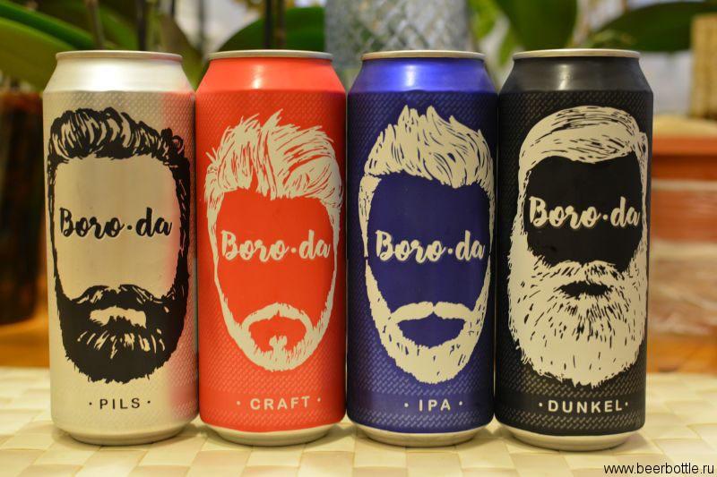 Пиво Boroda