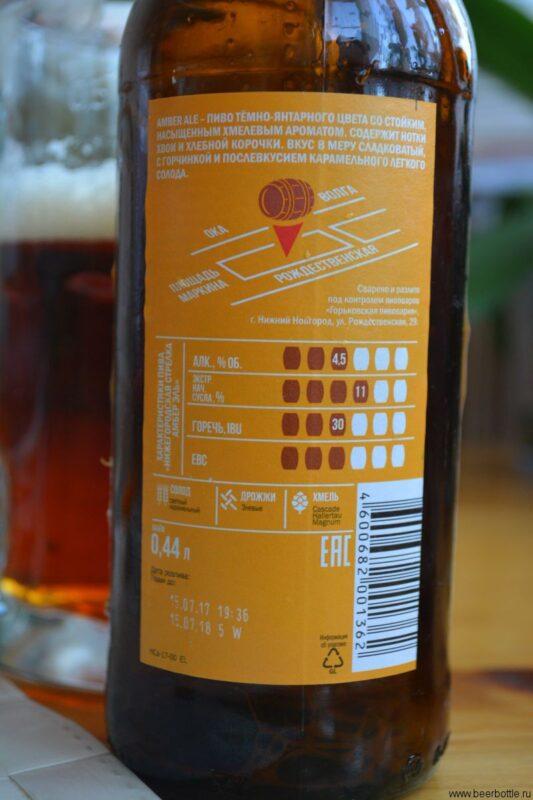 Пиво Нижегородская Стрелка Amber Ale