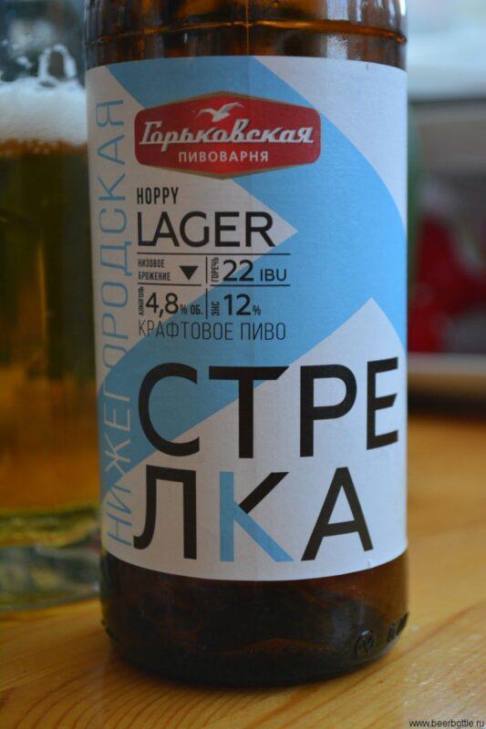 Пиво Нижегородская стрелка Хоппи Лагер