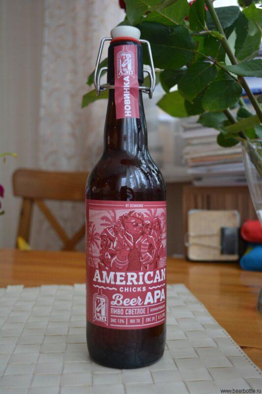 Пиво American Chicks