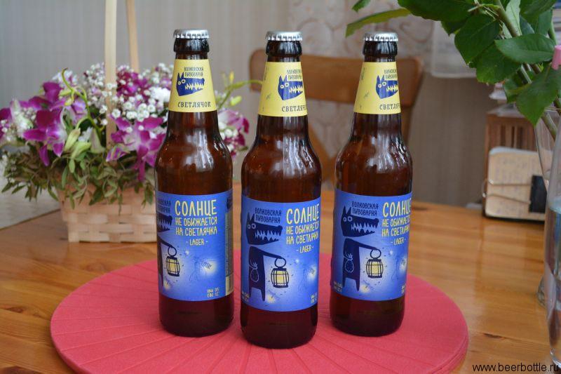 Пиво Светлячок