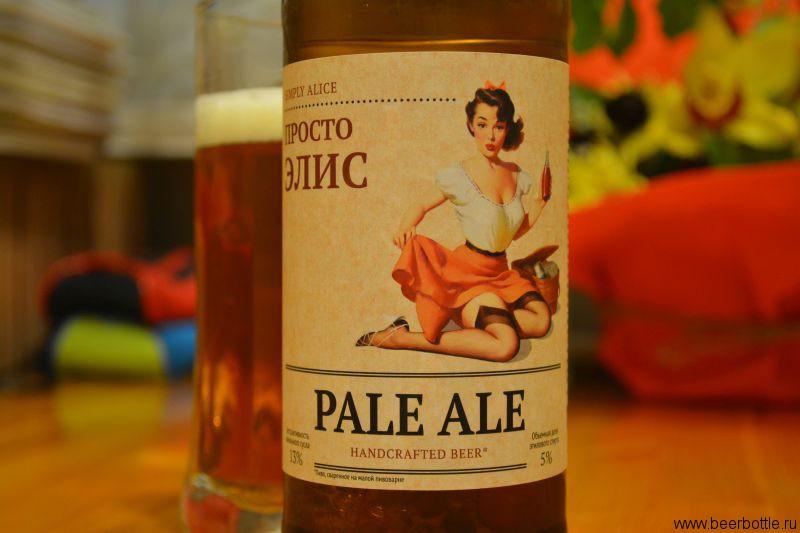 Пиво Просто Элис